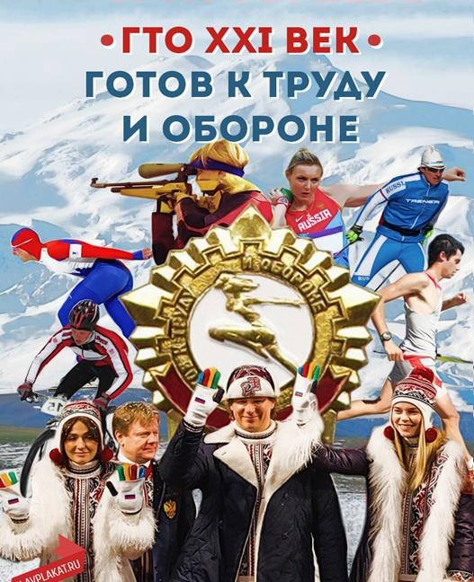 Баннер ГТО
